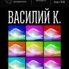 Василий К. | 09.12 | Сердце