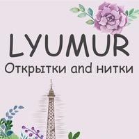 LYUMUR / Открытки and нитки