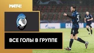 Аталанта. Все голы группового раунда ЛЧ 2020/21