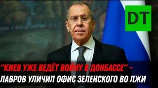 """""""Киев уже ведёт войну в Донбассе"""" - Лавров уличил офис Зеленского во лжи"""