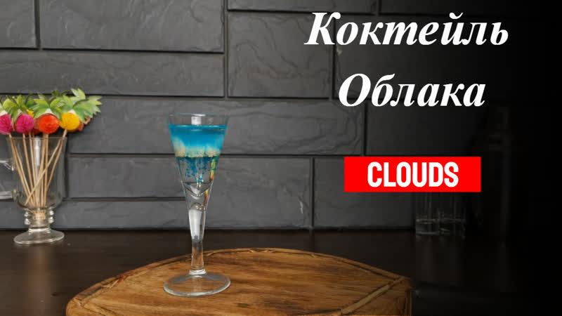 Рецепт шота Облака с самбукой текилой Бейлис и Блю Кюрасао Готовим коктейли дома