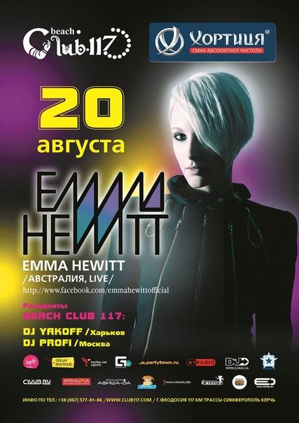 Клуб эмма москва работа в ночные клубах москвы вакансии