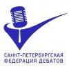 Cанкт-Петербургская федерация дебатов