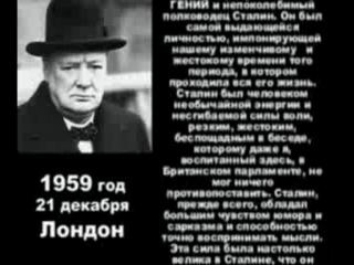 Черчилль был ещё тем пидором. И летом 45 года хотел начать войну с СССР! уже был заготовлен план. Англичане бобили Дрезден и подконтрольные территории Германии, которые достанутся СССР показать свою силу, но сталин охладил их пыл и Красная Армия взяла Берлин! но Всё же даже наши враги такие как Черчиль уважительно отзывались   о Сталине