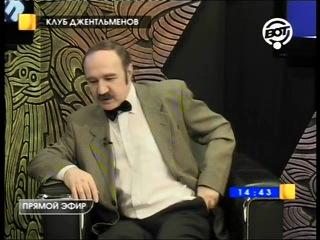 Константин МЕЛИХАН и Юрий БАЛАДЖАРОВ в Клубе Джентльменов Телеканал ВОТ 17 06 2011 часть 2