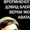 Vova Durak