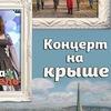 Qantabrika & Таниша Ветель | 18 июня | Томск