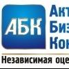 Оценочная компания Активные Бизнес Консультации