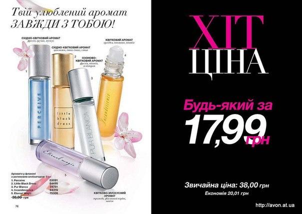 Avon представитель украина эйвон мой магазин онлайн