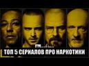 5 сериалов