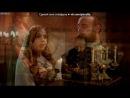 Hürrem ♥ Süleyman под музыку Неизвестный исполнитель музыка из сериала Великолепный век Picrolla