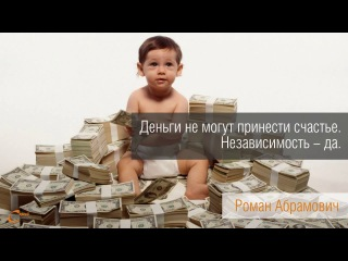 Высказывания, мысли и цитаты российских олигархов .