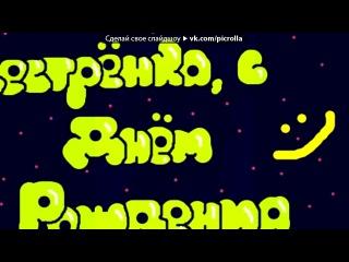 Маринка,СЕСТРИЧКА МОЯ ЛЮБИМАЯ - С Днем Рождения, сестричка!!!!. ти просто БОМБА