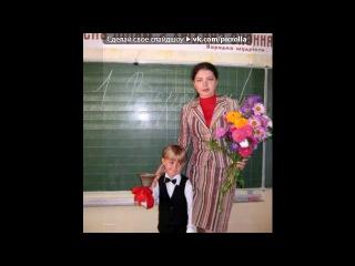 Я и моя семья))) под музыку Уитни Хьюстон  - I Will Always Love You (к.ф.Телохранитель). Picrolla