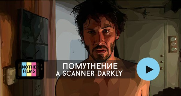 a scanner darkly essay