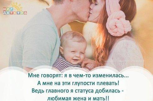 Статусы мои любимые муж и дочь