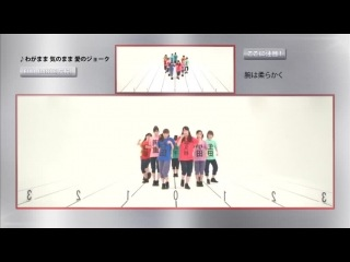 Morning Musume'14 Wagamama Kinomama Ai no Joke Formation Dance Lesson