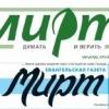 """Евангельская газета """"Мирт"""""""
