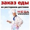 МегаВкусно Красноярск - пицца, суши и другая еда