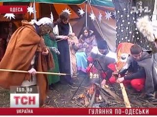 Массовые народные гуляния накануне Рождества в Одессе