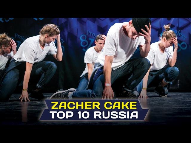 ZACHER CAKE ✪ Top 10 ✪ RDF16 ✪ Project818 Russian Dance Festival ✪ November 4 6 Moscow 2016 ✪