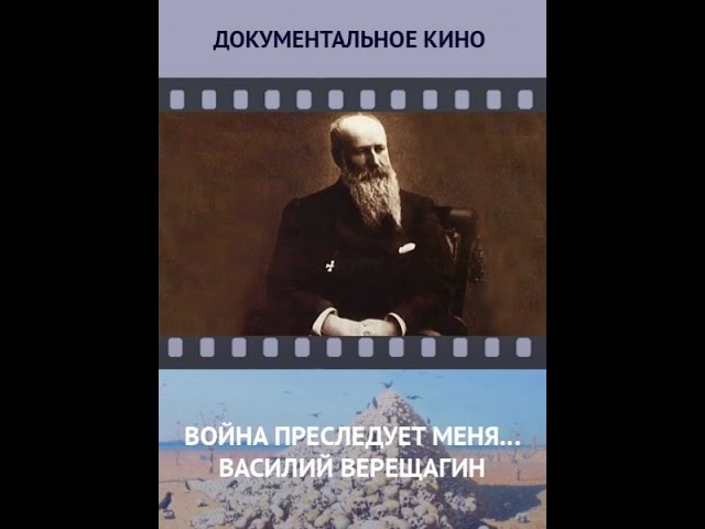 Война преследует меня Василий Верещагин фильм 2 2012 фильм