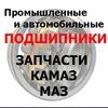 Подшипники - ООО РАВИ