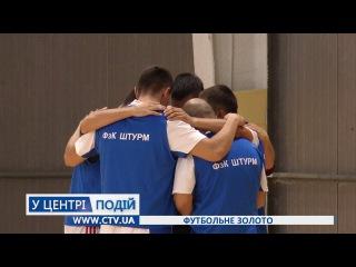 У Житомирі розпочалися змагання за Кубок міського голови