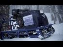 Мотобуксировщик БУРЛАК М с усиленным грунтозацепом официальное видео