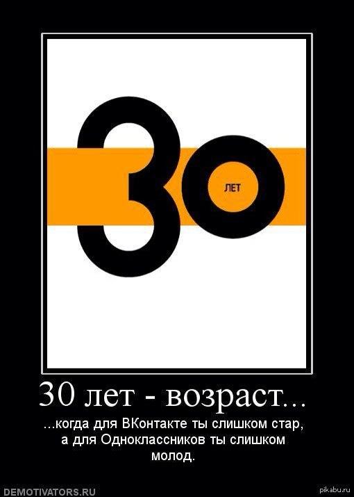 происхождение смешные картинки про возраст 30 лет что, если сами