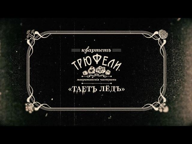 ГРИБЫ Таетъ Лёдъ 1900 г Санктъ Петербургъ edition