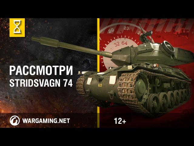 Рассмотри Stridsvagn 74. В командирской рубке. Часть 1 worldoftanks wot танки : wot