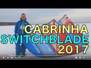 KITEWORLD TV : Видео обзор кайта Cabrinha Swithblade 2017