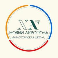 Логотип «Новый Акрополь» в Новосибирске