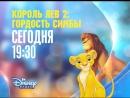 Король Лев-2_ Гордость Симбы на Канале Disney