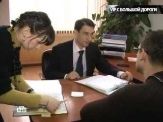 НТВшники о дорожном беспределе Ипатова