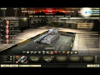 Руководства по World of Tanks - Все ветки танков