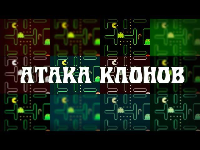 Атака Клонов Современные Версии Аркадной Классики Old Podcast №18