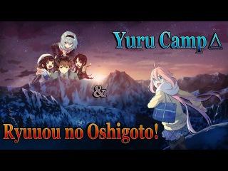 Yuru Camp | Ryuuou no Oshigoto! | - Первый Взгляд