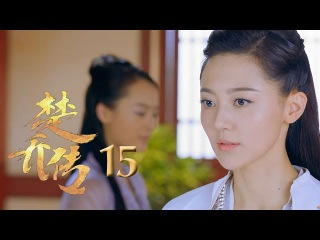 楚乔传 Princess Agents 15