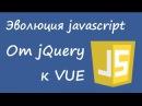 От jQuery к - эволюция программирования на javascript