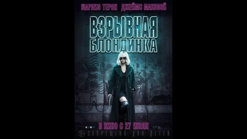 Взрывная блондинка 2017 КиноПоиск