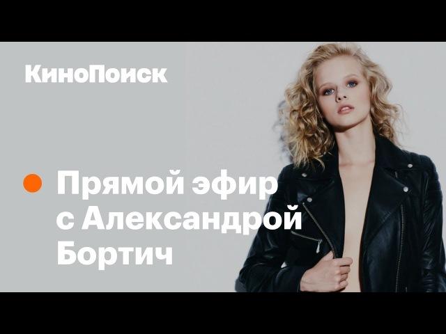 Александра Бортич о фильме Я худею откровенных сценах и работе официанткой