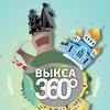 Выкса360