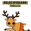 Подслушано во 2 школе. г. Петровск