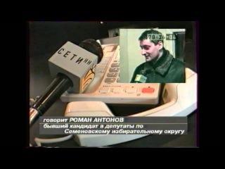 Р.Антонов проиграл и не стал депутатом ОЗС