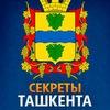 Секреты Ташкента | Подслушано ZiSMO
