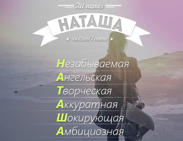 фото с именами наташа мингорисполкоме нам