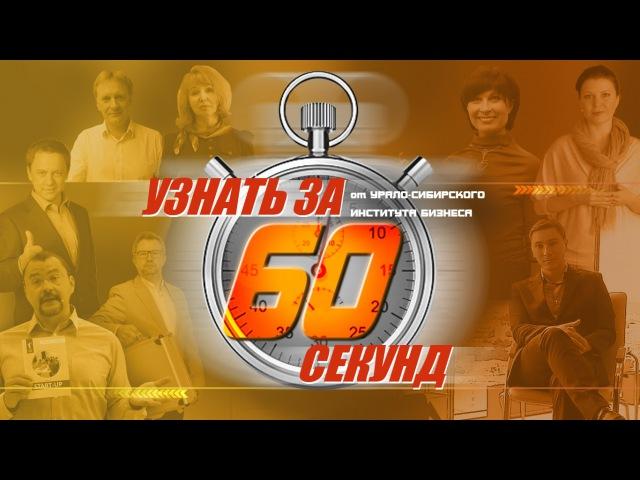 Бизнес-сериал Узнать за 60 секунд (1 серия) USIB.RU