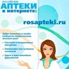 Российские аптеки